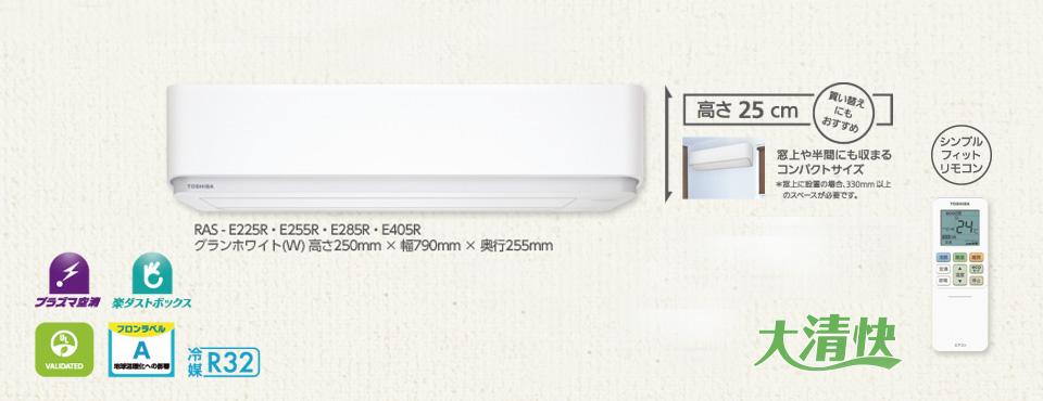 エアコン 大清快工事費込8畳用 冷暖房 プラズマ空清 TOSHIBA 東芝 グランホワイト RAS E255P WEY9eIbDH2W