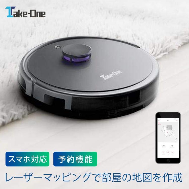 【あす楽】 ロボット掃除機 スマホ対応 レーザーマッピング搭載 リモコン付き ロボットクリーナー ロボットクリーナー ロボット型クリーナー お掃除ロボット 自動掃除機 オートクリーナー Wi-Fi 床掃除 アプリ対応 一人暮らし おしゃれ Take-One X7