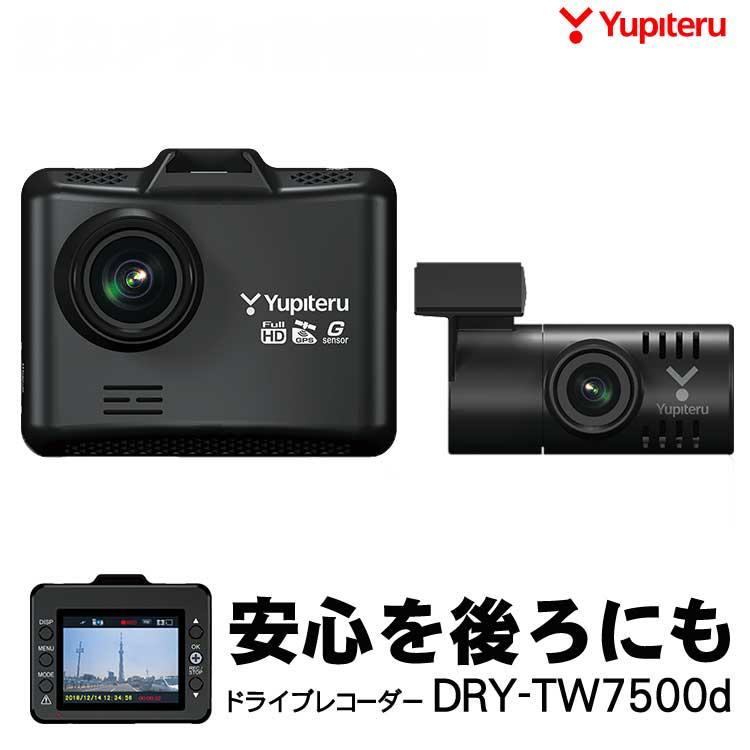 ★クーポンで500円OFF★ 前後対応ドライブレコーダー 前後カメラ 360° フロント200万画素 リア100万画素 FULL HD microSD付属 Yupiteru ユピテル DRY-TW7500D
