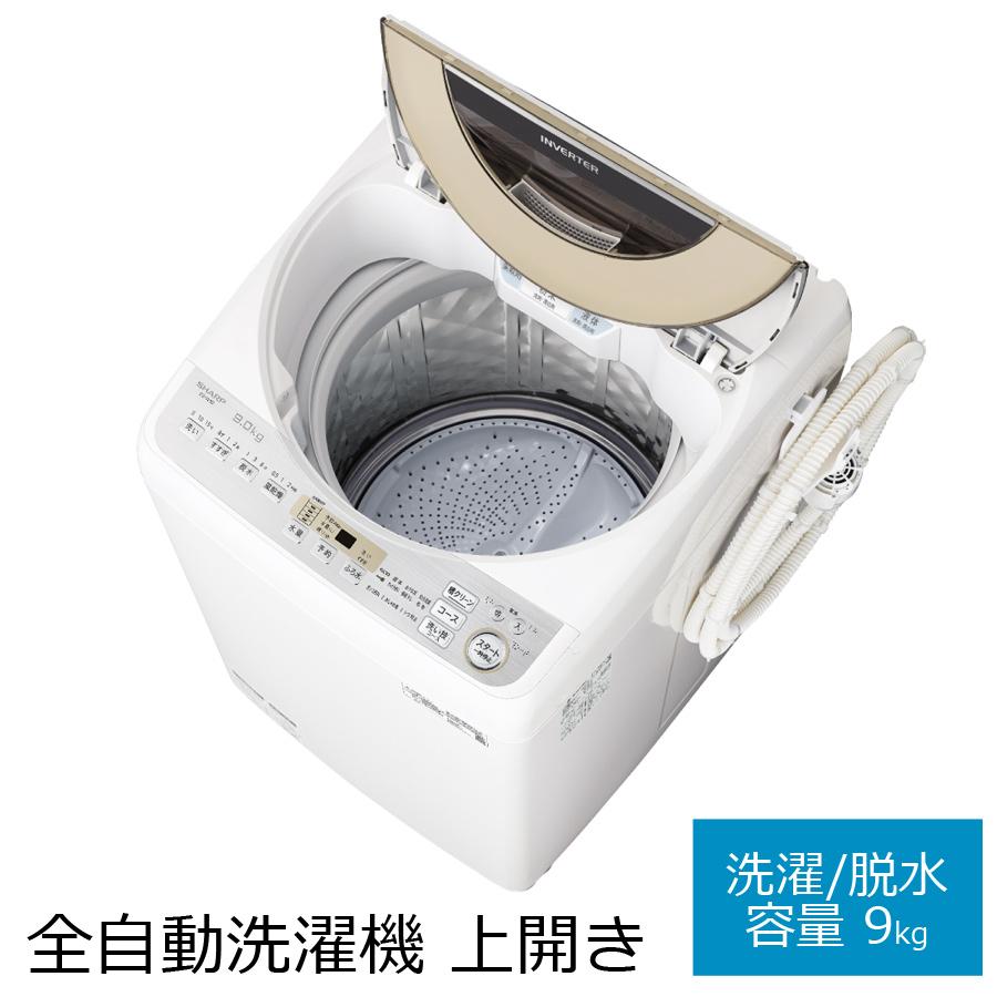 【設置費込】 全自動洗濯機 洗濯・脱水 9kg 上開き SHARP シャープ ES-GV9D-N 【代引不可】【同梱不可】