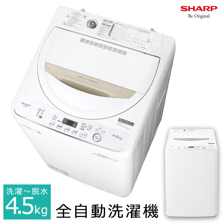 【設置費込】 全自動洗濯機 洗濯4.5kg シャープ ベージュ系 縦型 洗濯機 一人暮らし 新生活応援 ES-GE4D-C 【代引/同梱不可】