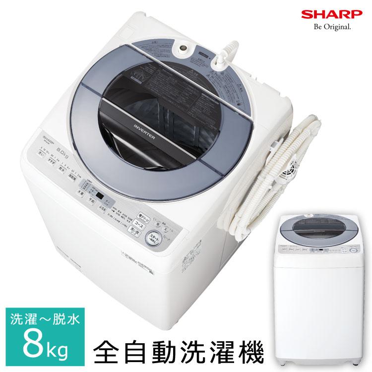 【設置費込】 全自動洗濯機 洗濯 8kg シャープ シルバー系 縦型 洗濯機 一人暮らし 新生活応援 インバーター ES-GV8D-S 【代引/同梱不可】