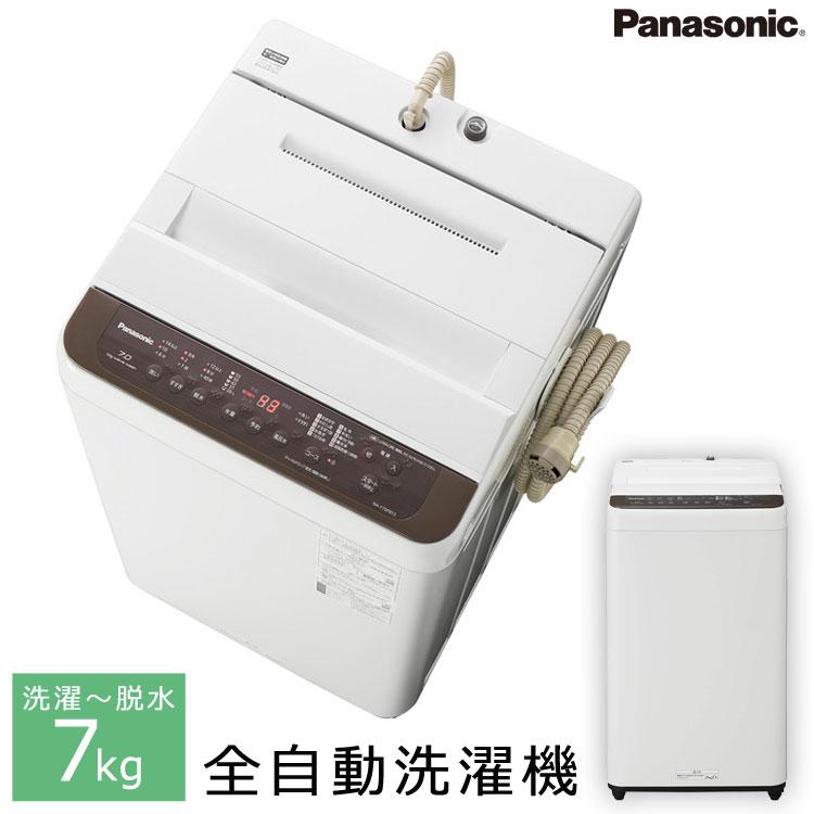 【設置費込】 全自動洗濯機 7kg パナソニック バスポンプ内蔵 ブラウン 洗濯機 縦型 一人暮らし 新生活応援 NA-F70PB13-T 【代引/同梱不可】