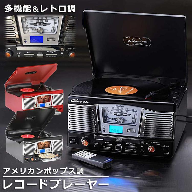 多機能レコードプレーヤー アメリカンポップス調 レコード CD USB SD カセットテープ ラジオAM/FM レトロ 録音機能 TOHSHOH とうしょう TCD-682E(RED)