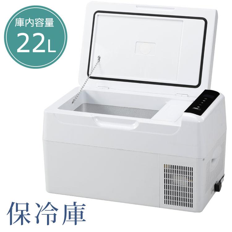 車載対応 保冷庫22L ホワイト DC/AC2電源対応 製氷庫付き -20°~20°冷蔵庫 ひとり暮らし 新生活 VERSOS VS-CB022