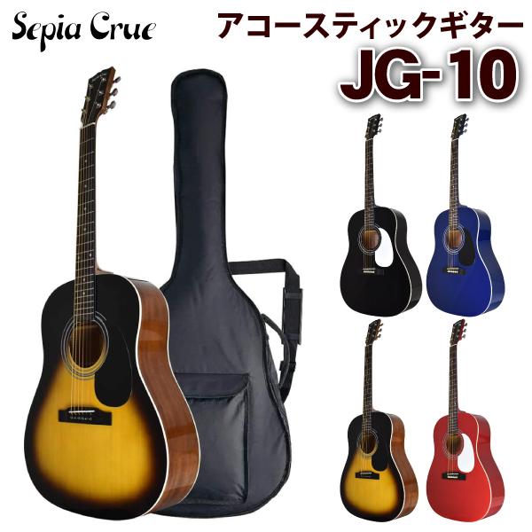 アコースティックギター SepiaCrue アコースティックギター コストパフォーマンスモデル Sepia Crue セピアクルー JG-10/BL 【代引不可】【同梱不可】