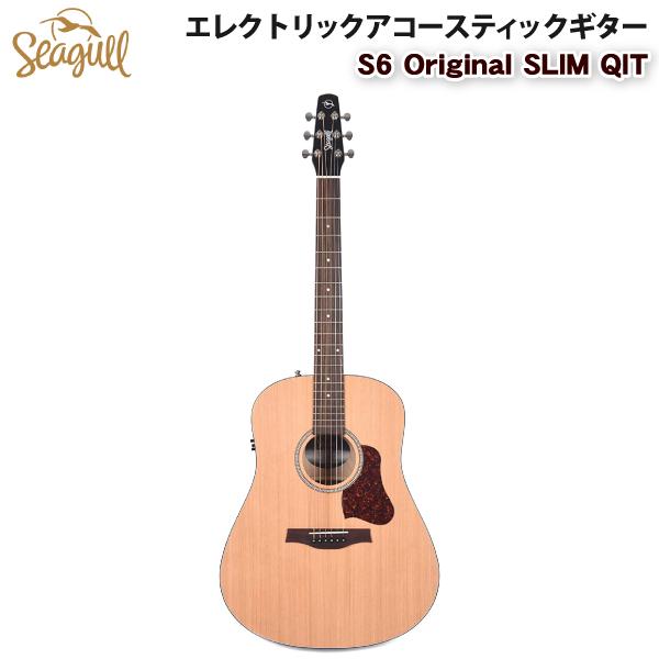 エレクトリックアコースティックギター プレッシャーテスト済みのソリッド シダートップ エレアコ SEAGULL S6 Original SLIM QIT 【代引不可】【同梱不可】
