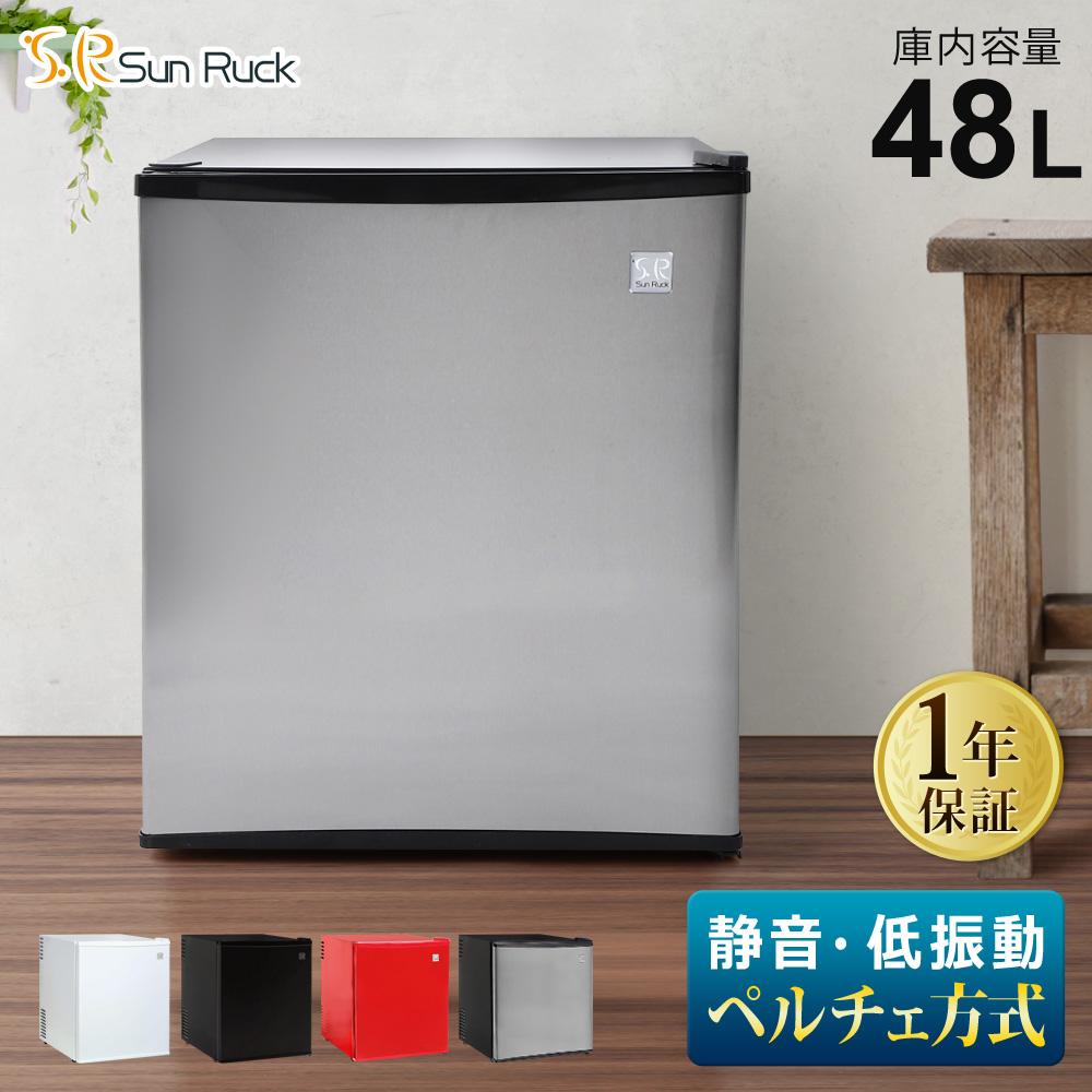 1ドア冷蔵庫 48L ペルチェ方式 一人暮らし ひとり暮らし 冷蔵庫 静音 小型 ワンドア 右開き 小型冷蔵庫 ミニ冷蔵庫 コンパクト おしゃれ 新生活 白 黒 赤 SunRuck サンルック 冷庫さん SR-R4802