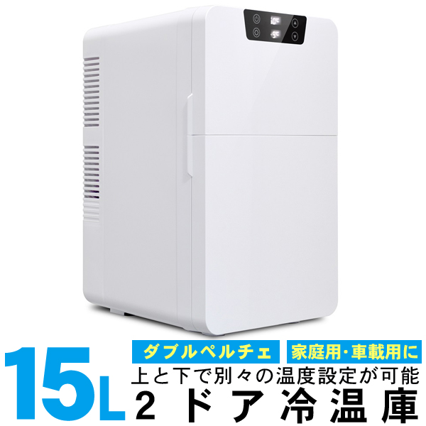 2ドア 冷温庫 15L ダブルペルチェ式 上下 AC・DC電源 家庭用 車載用 部屋 車 アウトドア 静音 静か冷やす 温める ハンドル付 冷温庫 VERSOS VS-460