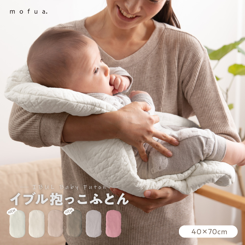 くもの形のぽこぽこキルトが大人気のイブルに待望の新色が追加!ふんわり優しい肌触りで抱っこしやすく、寝かしつけにもぴったり。綿100%の抱っこふとん 抱っこふとん 40×70cm mofua(モフア) イブル CLOUD柄 綿100% 洗える 抱っこ布団 ベビー布団 寝かしつけ 赤ちゃん ベビー 乳児 新生児 出産準備 出産祝い ベビー用品 【代引/同梱不可】