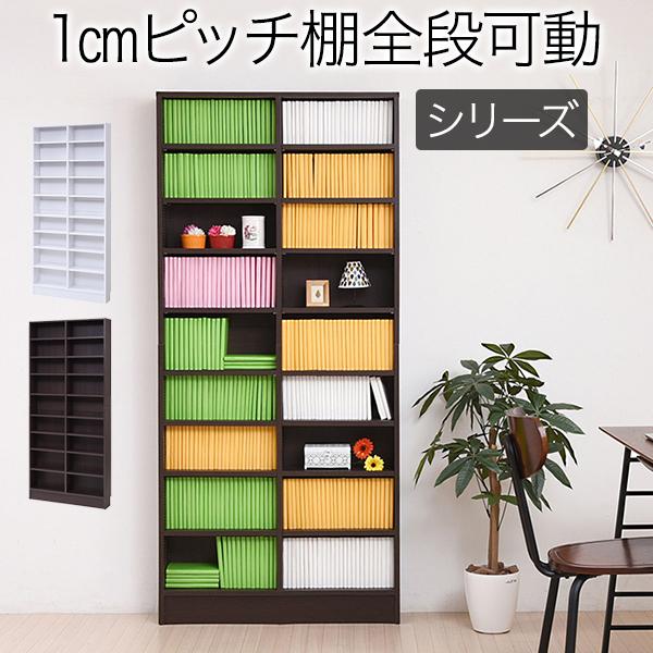 MEMORIA 棚板が1cmピッチで可動する 薄型オープン幅81 【代引不可】【同梱不可】