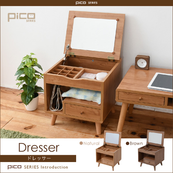 Pico series dresser 【代引不可】【同梱不可】