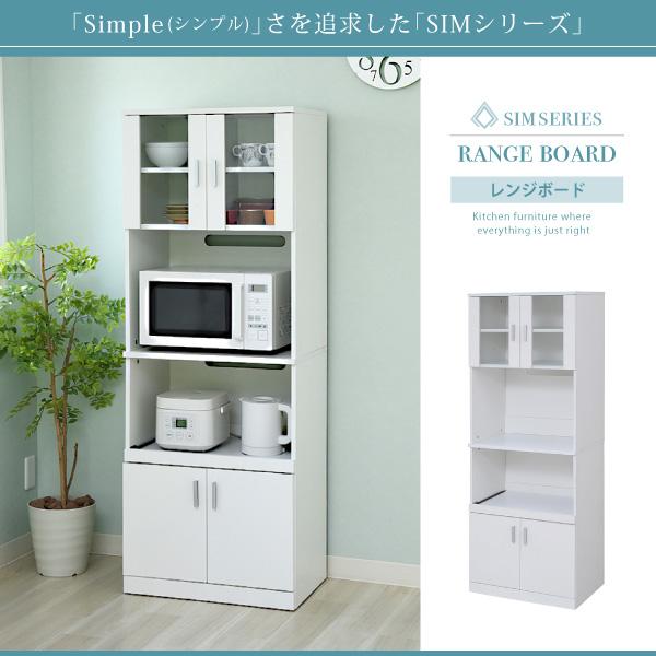 SIMシリーズ レンジボード 【代引不可】【同梱不可】