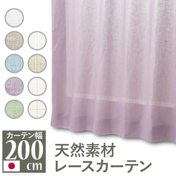 天然素材レースカーテン 幅200cm 丈133~238cm ドレープカーテン 綿100% 麻100% 日本製 9色 12901722 【代引不可】【同梱不可】