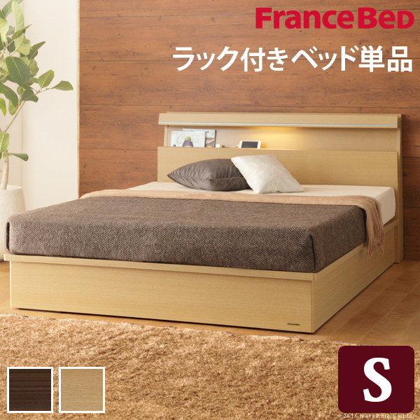 フランスベッド シングル フレーム ライト・棚付きベッド 〔ジェラルド〕 収納なし シングル ベッドフレームのみ 木製 国産 日本製 宮付き コンセント ベッドライト 【代引不可】