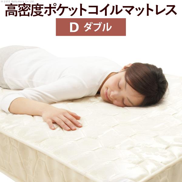 ベッド ダブルサイズ マットレス ポケットコイル スプリング マットレス ダブル マットレスのみ 寝具 【代引不可】【同梱不可】