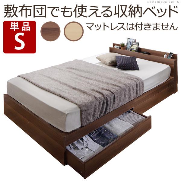 フロアベッド ベッド下収納 ベッドフレーム 敷布団でも使えるベッド 〔アレン〕 ベッドフレームのみ シングル ロースタイル 引き出し 収納 木製 宮付き コンセント 【代引不可】【同梱不可】