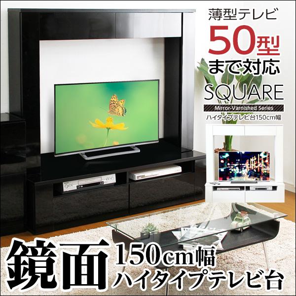 鏡面ハイタイプテレビ台【スクエア】150cm幅 【代引不可】【同梱不可】