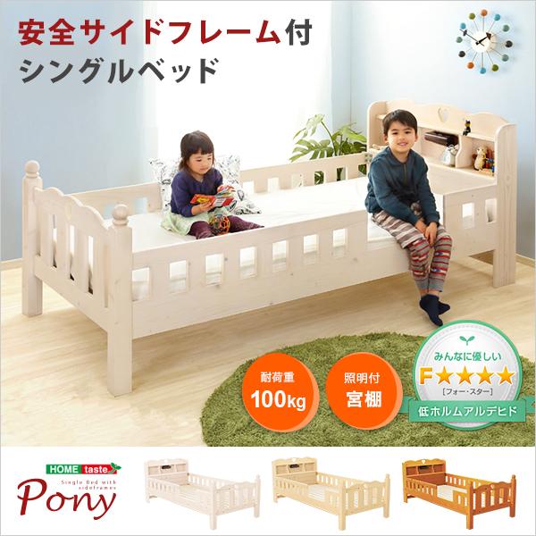 サイドフレーム付きシングルベッド【Pony-ポニー-】(ベッド シングル サイドフレーム) 【代引不可】【同梱不可】