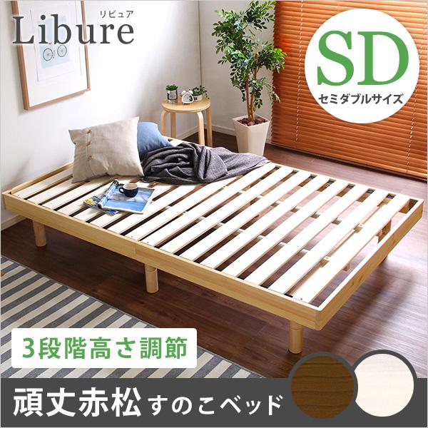 3段階高さ調整付きすのこベッド(セミダブル) レッドパイン無垢材 ベッドフレーム 簡単組み立て Libure-リビュア- 【代引不可】【同梱不可】