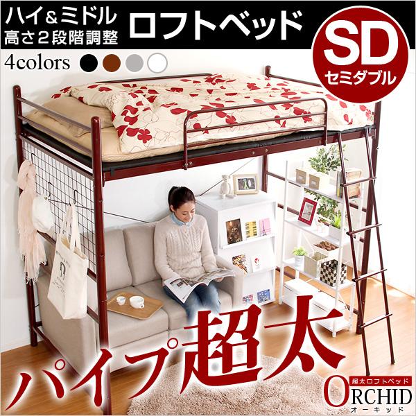 高さ調整可能な極太パイプ ロフトベット 【ORCHID-オーキッド-】 セミダブル 【代引不可】【同梱不可】
