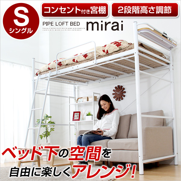 ロフトパイプベッド ミライ-mirai- 【代引不可】【同梱不可】