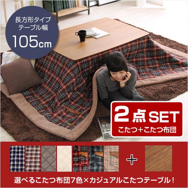 ウォールナットの天然木化粧板こたつ布団セット(7柄)日本メーカー製|Mill-ミル- 【代引不可】【同梱不可】
