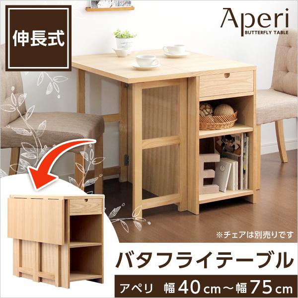 バタフライテーブル【Aperi-アペリ-】(幅75cmタイプ)単品 【代引不可】【同梱不可】