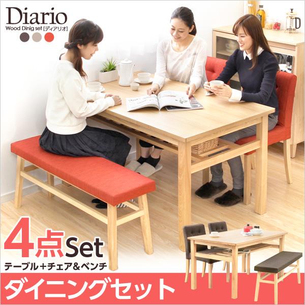 ダイニングセット【Diario-ディアリオ-】(4点セット) 【代引不可】【同梱不可】