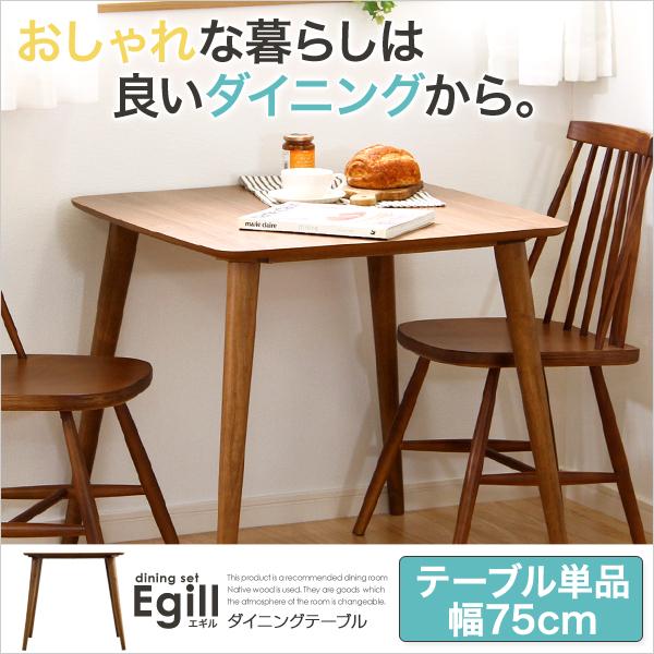 ダイニング【Egill-エギル-】ダイニングテーブル単品(幅75cmタイプ) 【代引不可】【同梱不可】