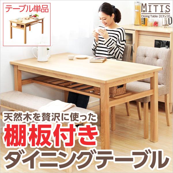 ダイニングテーブル【Miitis-ミティス-】(幅135cmタイプ)単品 【代引不可】【同梱不可】