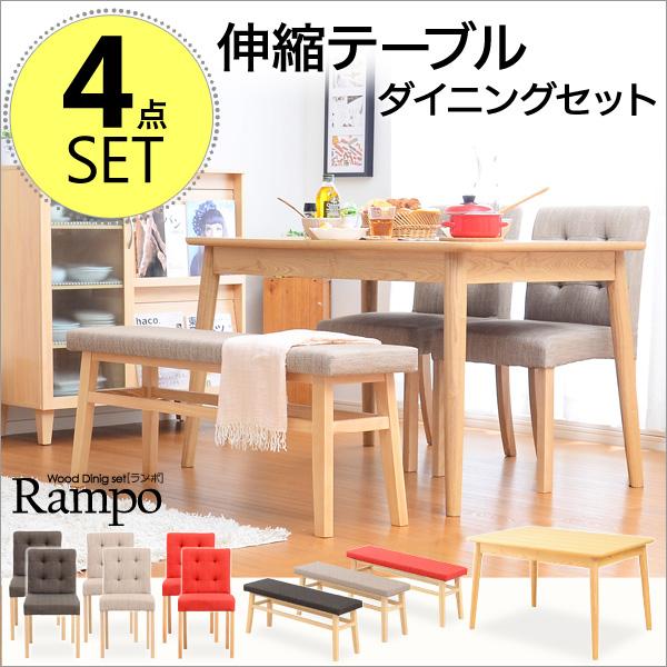 ダイニング4点セット【-Rampo-ランポ】(伸縮テーブル幅120-150・ベンチ&チェア) 【代引不可】【同梱不可】