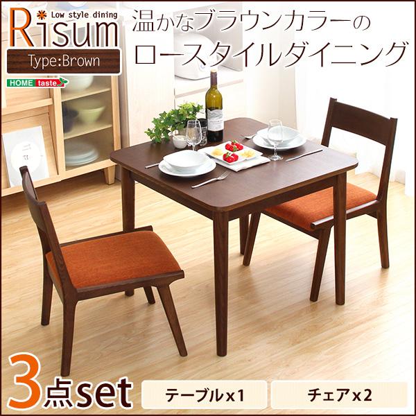 ダイニング3点セット(テーブル+チェア2脚)ナチュラルロータイプ ブラウン 木製アッシュ材|Risum-リスム- 【代引不可】【同梱不可】