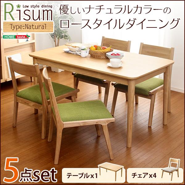 ダイニング5点セット(テーブル+チェア4脚)ナチュラルロータイプ 木製アッシュ材|Risum-リスム- 【代引不可】【同梱不可】