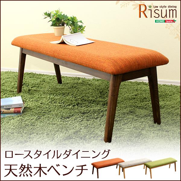 ダイニングチェア単品(ベンチ) ナチュラルロータイプ 木製アッシュ材|Risum-リスム- 【代引不可】【同梱不可】