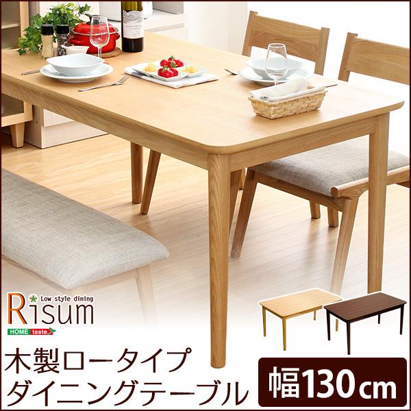 ダイニングテーブル単品(幅130cm) ナチュラルロータイプ 木製アッシュ材|Risum-リスム- 【代引不可】【同梱不可】