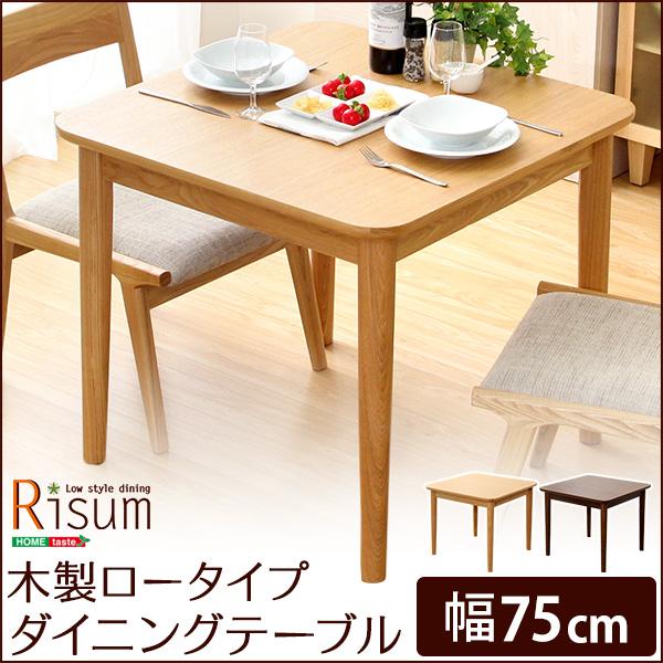 ダイニングテーブル単品(幅75cm) ナチュラルロータイプ 木製アッシュ材|Risum-リスム- 【代引不可】【同梱不可】