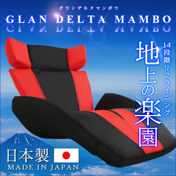 デザイン座椅子【GLAN DELTA MANBO-グランデルタマンボウ】(一人掛け 日本製 マンボウ デザイナー) 【代引不可】【同梱不可】