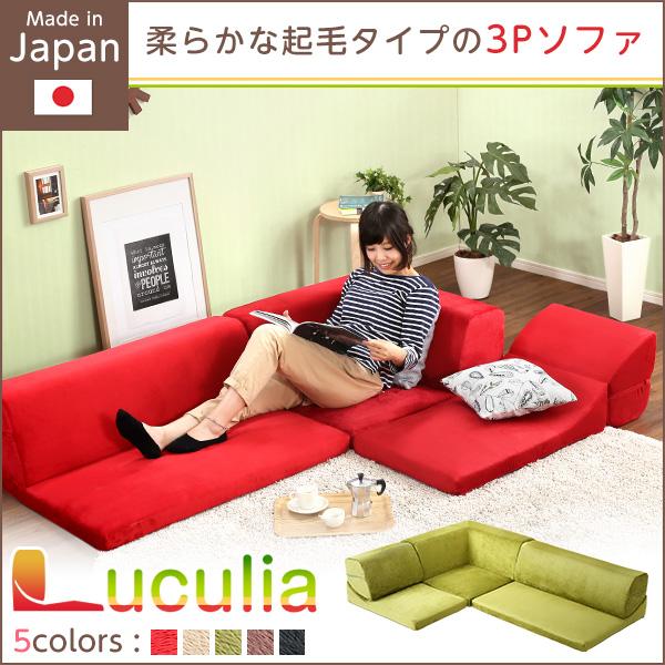 フロアソファ 3人掛け ロータイプ 起毛素材 日本製 (5色)組み替え自由|Luculia-ルクリア- 【代引不可】【同梱不可】