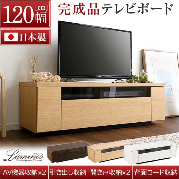 シンプルで美しいスタイリッシュなテレビ台(テレビボード) 木製 幅120cm 日本製・完成品 |luminos-ルミノス- 【代引不可】【同梱不可】