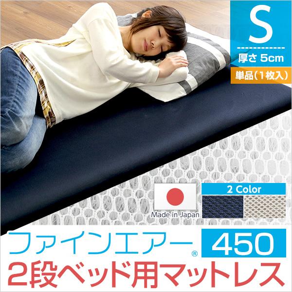 ファインエア【ファインエア二段ベッド用450】(体圧分散 衛生 通気 二段ベッド 日本製) 【代引不可】【同梱不可】