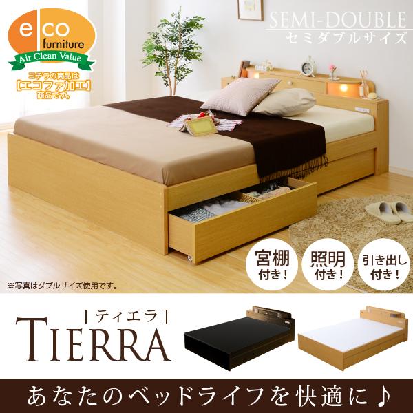宮・照明・収納機能付ベッド (引き出し2杯タイプ) 【-Tierra- ティエラ】 セミダブル (フレームのみ) 【代引不可】【同梱不可】