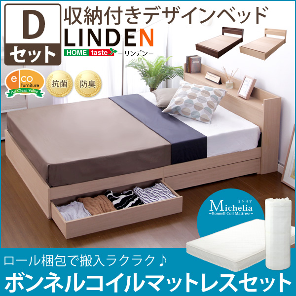 収納付きデザインベッド【リンデン-LINDEN-(ダブル)】(ロール梱包のボンネルコイルマットレス付き) 【代引不可】【同梱不可】