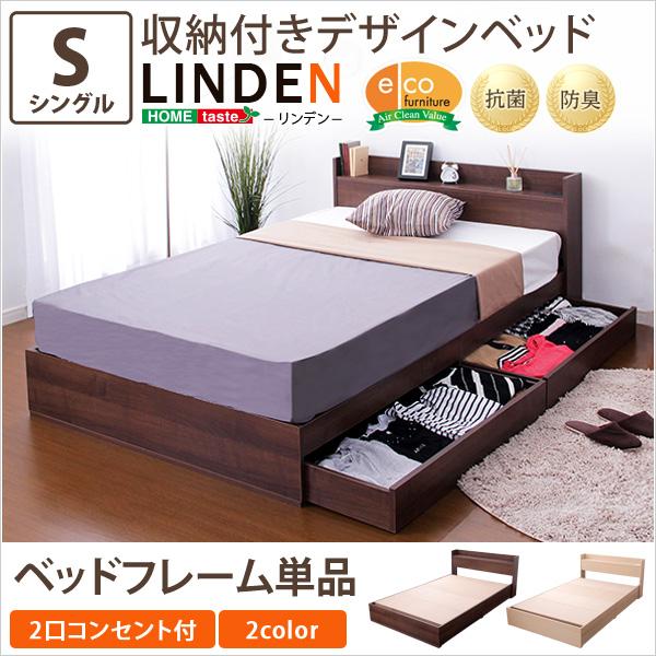 収納付きデザインベッド【リンデン-LINDEN-(シングル)】【代引不可】【同梱不可】