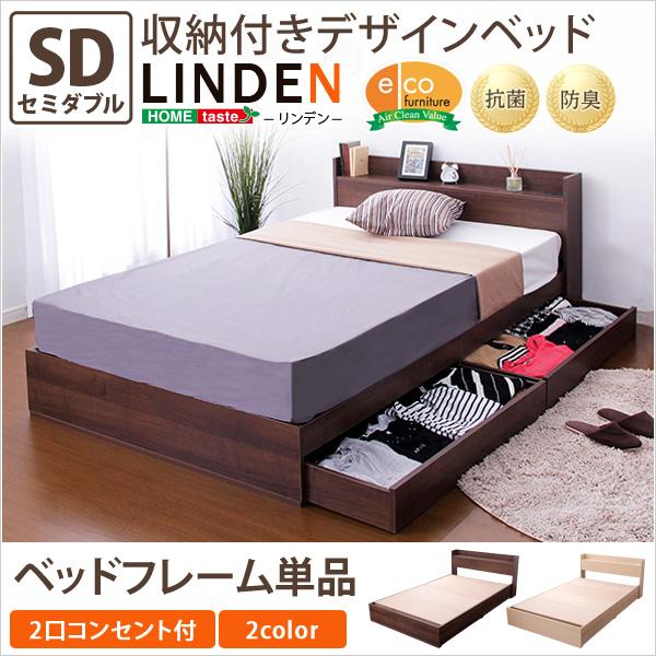 収納付きデザインベッド【リンデン-LINDEN-(セミダブル)】【代引不可】【同梱不可】