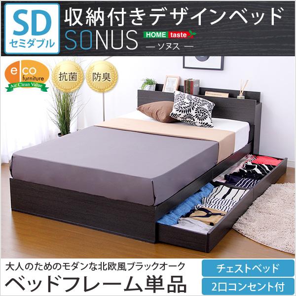 収納付きデザインベッド【ソヌス-SONUS-(セミダブル)】【代引不可】【同梱不可】