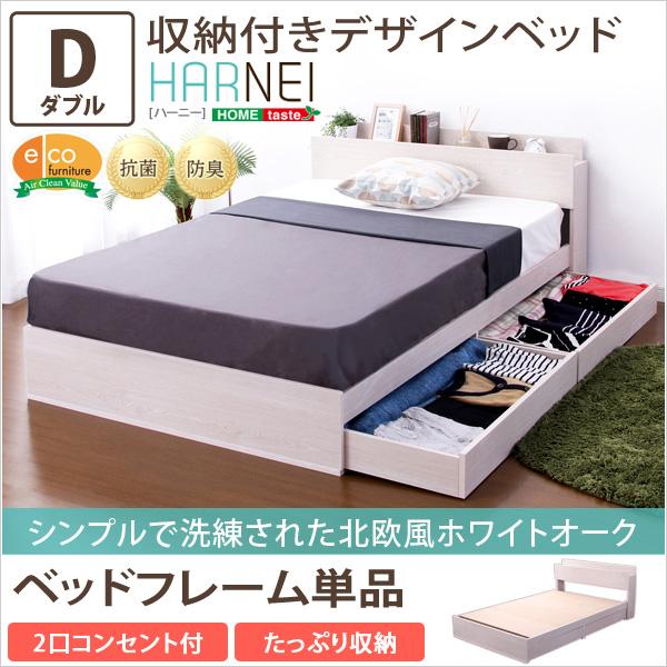 収納付きデザインベッド【ハーニー-HARNEI-(ダブル)】【代引不可】【同梱不可】