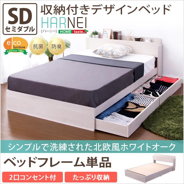 収納付きデザインベッド【ハーニー-HARNEI-(セミダブル)】【代引不可】【同梱不可】