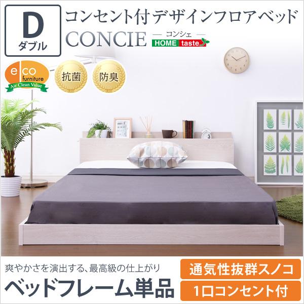 デザインフロアベッド【コンシェ-CONCIE-(ダブル)】【代引不可】【同梱不可】