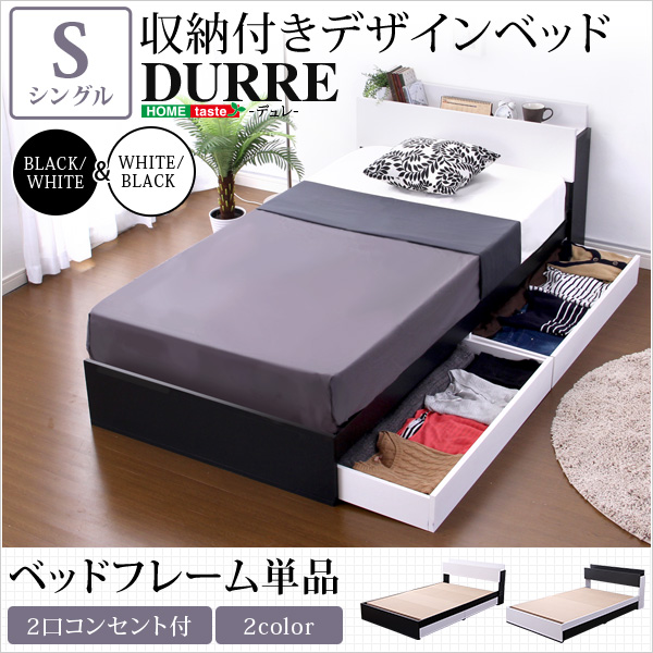 収納付きデザインベッド【デュレ-DURRE-(シングル)】【代引不可】【同梱不可】
